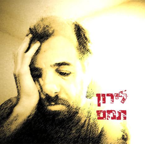 האתר של לירון תמם | songs | Scoop.it