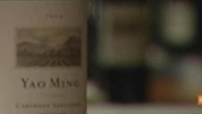 China's Yao Ming Says His Wine `Represents a Lifestyle' | Vitabella Wine Daily Gossip | Scoop.it