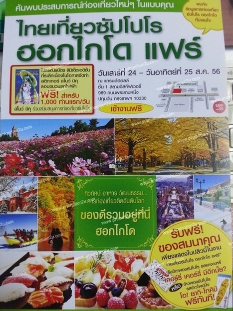 Sapporo Hokkaido Thailand Travel Fair ไทยเที่ยวซัปโปโร ฮอกไกโด ... | Travel | Scoop.it