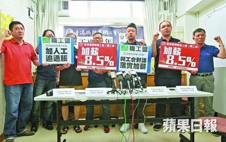 """Dockers in Hong Kong port get 5.5% pay raise, Union """"unrespected!"""" 