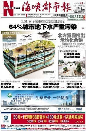 The groundwater of 90% of Chinese cities is polluted | Danwei | Pollution and Human Health | Scoop.it