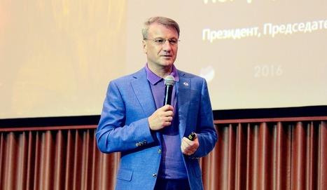 Герман Греф: Эволюционируй – или вымрешь | Rusbase | e-learning-ukr | Scoop.it