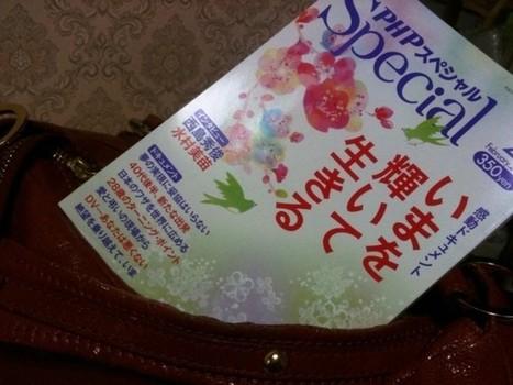 「PHPスペシャル」2月号に掲載されました | エコトワザ|日本のエコと技で世界を変える | greenjapan | Scoop.it