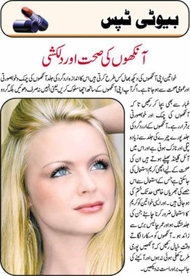 Care your eyes health | fashioncentralpk | Scoop.it