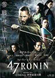 Ultimate 3D Movies: 47 Ronin - 2 Cool Clips (Dec 2013) | Film Festivals | Scoop.it