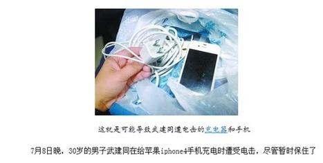 Chine : un autre cas d'électrocution liée à l'iPhone d'Apple   Geeks   Scoop.it