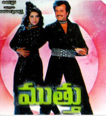 Downloads4u: Muthu (1995) - Full Length Telugu Film - Rajnikanth - Meena FREE DOWNLOAD | download free movies and softwares | Scoop.it