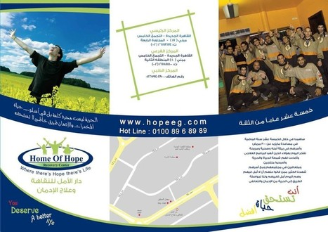خدمات وحدات علاج الادمان | مراكز الامل لعلاج الادمان | hopeeg-center for addiction treatment | Scoop.it