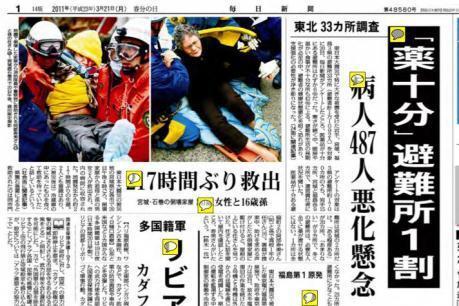 Lisez la presse japonaise   Libération   Japon : séisme, tsunami & conséquences   Scoop.it