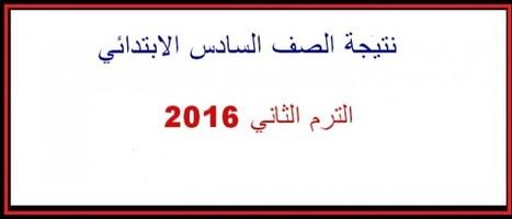 نتيجة الصف السادس الابتدائى 2016 الترم الثانى جميع المحافظات   masr5   Scoop.it