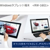 Sharp supersizes with 15.6-inch Windows 8 slate - Digital Trends | Interesting | Scoop.it