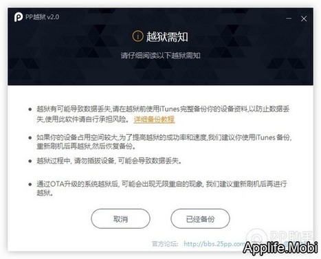Hướng dẫn Jailbreak iOS 8.1.3 - 8.4 bằng PP Tool 2.0 | Avast Mobile Backup & Restore v1.0.7650 cho Android | Scoop.it