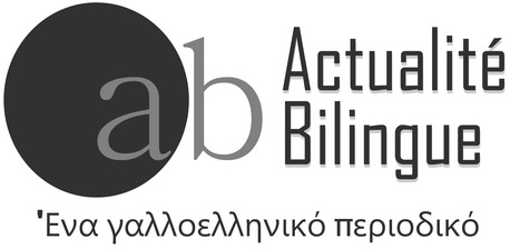 Actualité Bilingue, site franco-grec   actualité pédagogique   Scoop.it