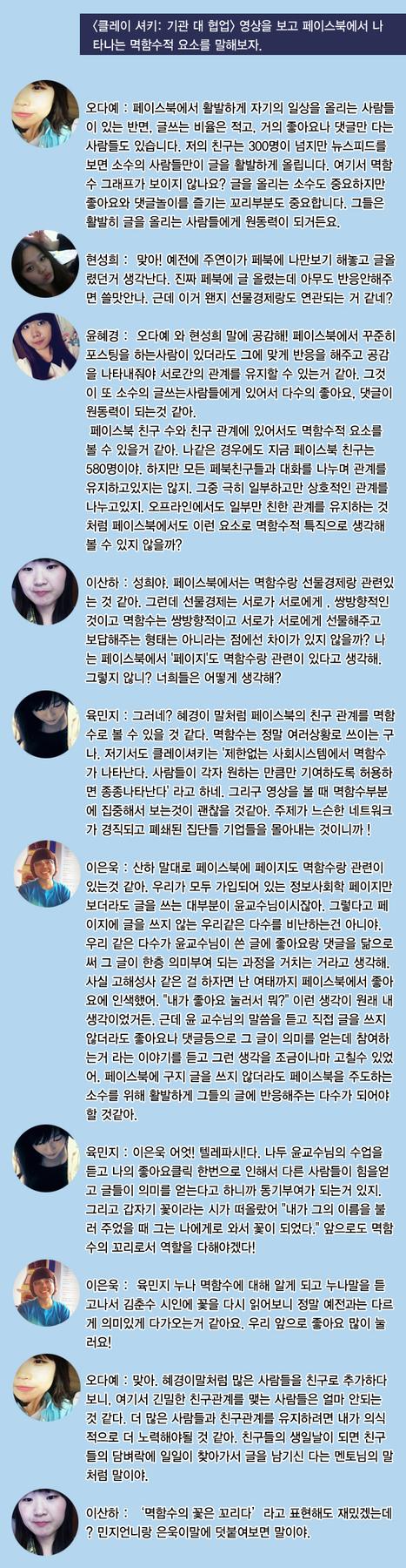 [토론 2] | 소셜미디어시대, 멱함수의시대 | Scoop.it