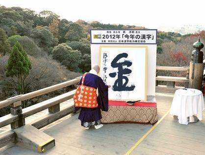 Idéogramme japonais de l'année 2012 : Kin | Japan Tsunami | Scoop.it