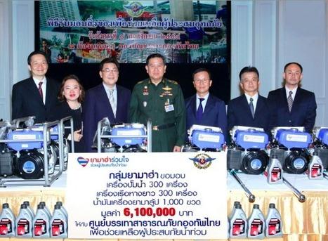 กลุ่มยามาฮ่ามอบเครื่องเรือหางยาวและเครื่องสูบน้ำแก่ศูนย์บรรเทาสาธารณภัย กองทัพไทย สนับสนุนภารกิจบรรเทาทุกข์ผู้ประสบอุทุกภัย | FMSCT-Live.com | Scoop.it
