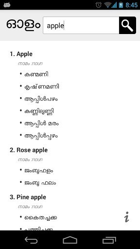 Olam Malayalam Dictionary - Android Apps on Google Play | Malayalam Android Apps for Keralites | Scoop.it