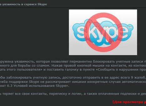 Une faille dans Skype pourrait détruire votre compte | Going social | Scoop.it