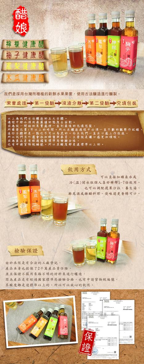 GoMy8466 - 【醋娘】鳳梨健康醋 250ML(兩瓶裝) 網路價:930 - GoBest 量販店 | 就是要台灣製造 | Scoop.it