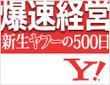 ヤフー・ショッピング「無料化」の真意:日経ビジネスオンライン