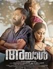 Ayal 2013 Malayalam DVDRIP Movie Watch Online Free | Watch Online Free Movies | Scoop.it