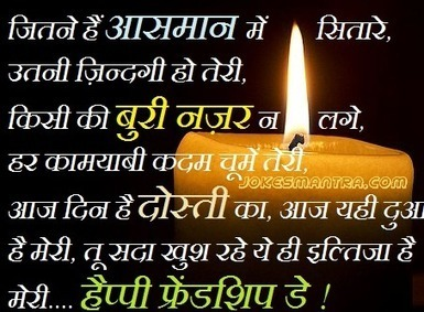 Happy Friendship Day Hindi Poems to Wish Your Friends 2014   Social Bookmarking Sites   Scoop.it