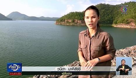 เขื่อนตะวันตกลดระบายน้ำช่วยเกษตรกร ข่าวสังคม - ครอบครัวข่าว3 | News : Special Report | Scoop.it