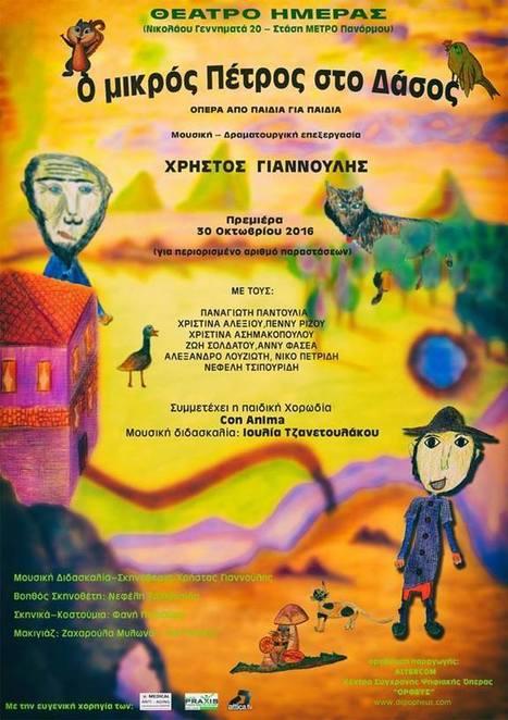 Τι κάνουν οι απόφοιτοί μας σήμερα : Αλέξανδρος Λουζιώτης : Τραγουδάει στην όπερα : «Ο μικρός Πέτρος στο... Δάσος» περιμένει τα παιδιά στο Θέατρο Ημέρας (από 30/10) | TA NEA TOY LFH | Scoop.it