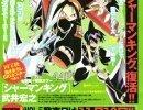Shaman King, nuovi one-shot per il più famoso manga di Hiroyuki Takei | Comicsblog | DailyComics | Scoop.it