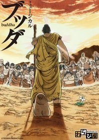 Tezuka's Buddha Manga Inspires Stage Musical | Anime News | Scoop.it