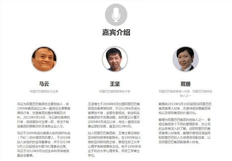 The Fifth Alibaba Technology Forum launches big data competition - Peking University News | CLOVER ENTERPRISES ''THE ENTERTAINMENT OF CHOICE'' | Scoop.it