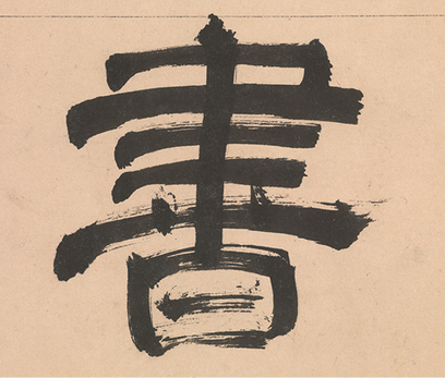 The Metropolitan Museum of Art | Out of Character: Decoding Chinese Calligraphy | design exhibitions | Scoop.it