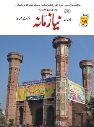 Babri Mandir? Cleansing of Hindus (this time Karachi) - Brown Pundits | Alert on Babri Masjid demolition anniversary | Scoop.it