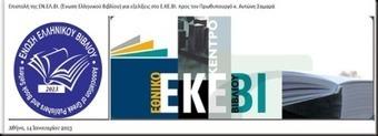 Επιστολή της ΕΝ.ΕΛ.ΒΙ. (Ένωση Ελληνικού Βιβλίου) για εξελίξεις στο Ε.ΚΕ.ΒΙ. προς τον Πρωθυπουργό κ. Αντώνη Σαμαρά   Greek Libraries   Scoop.it