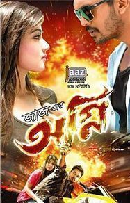 Watch Full Movie Online Free: Watch Agnee (2014) Bangladeshi fullmovie online | Movie | Scoop.it