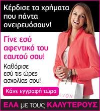 Γίνε Αντιπρόσωπος Avon και απόλαυσε την απεριόριστη ευκαιρία κέρδους  Χωρίς μία επένδυση. Ξεκίνα Σήμερα..Για πληροφορίες και Εγγραφές : Τζέκα Μαρκέλλα , 6981149151 | Ζητούνται Ανεξάρτητοι Συνεργάτες Σε όλη την Ελλάδα ανω των 18 ετών | Scoop.it