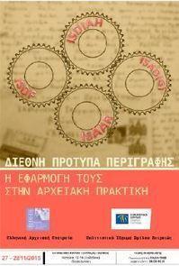 Διεθνή πρότυπα περιγραφής και η εφαρμογή τους στην αρχειακή πρακτική. Εκπαιδευτικό σεμινάριο, Θεσσαλονίκη 27-28 Νοεμβρίου 2015. Ελληνική Αρχειακή Εταιρεία | Information Science | Scoop.it