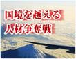 国を作り替えないと日本に外国人は来ない:日経ビジネスオンライン | Scrap Anything | Scoop.it