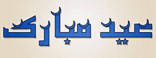 Eid ul Azha FB Covers | Facebook Timeline Covers | M4k | Scoop.it