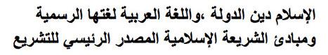 Constitution égyptienne, article 2 : ouverture des débats | Égypt-actus | Scoop.it