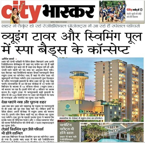 """Dainik Bhaskar features """"The viewing tower"""" first of its kind in Rajasthan 