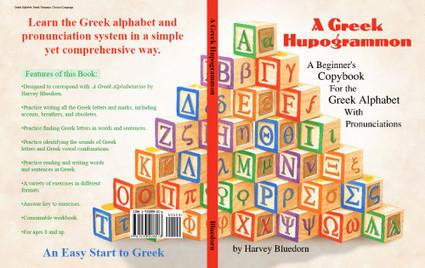 Trivium Pursuit » Blog Archive » Learning the Greek Alphabet | Ancient Origins of Science | Scoop.it