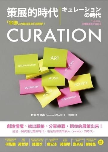 《CURATION策展的時代:「串聯」的資訊革命已經開始!》內文試閱 @ 經濟新潮社EcoTrend官方部落格 :: 痞客邦 PIXNET :: | Critical Curatorial | Scoop.it