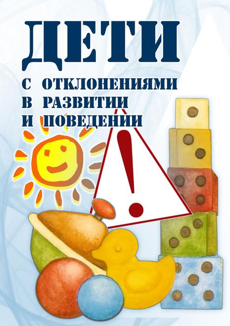 Методические разработки   Дети   Scoop.it