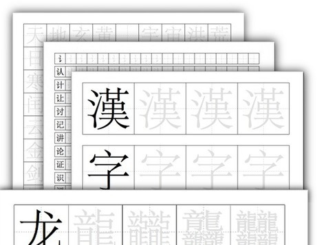 Hanzi Grids | Create Grid Templates and Worksheets for Practising Chinese | Chinese | Scoop.it