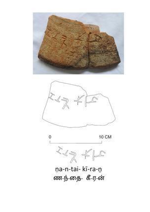 Potsherd with Tamil-Brahmi script found in Oman | Archaeology News | Scoop.it