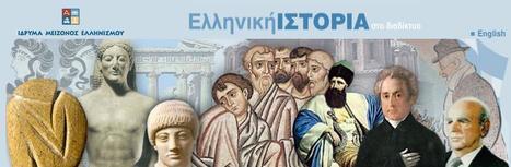 Ελληνική Ιστορία - ΙΜΕ | iEduc | Scoop.it