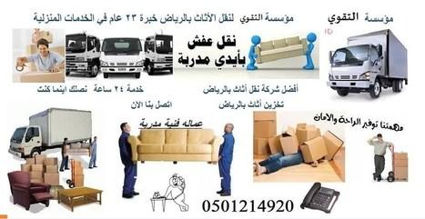 شركة نقل عفش- نقل اثاث -  0501214920 - شركة التقوي للمقاولات | شركة التقوي للخدمات العامة | Scoop.it