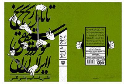 Pendant ce temps là, en Iran... / images de la graphiste Homa Delvaray | arts graphiques | Scoop.it