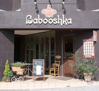 ピロシキ工房 バブーシカ | Amazing foods in Tokyo-Japan | Scoop.it